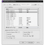 SnapCrab_かざぐるマウス オプション_2013-8-30_23-6-10_No-00