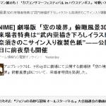 SnapCrab_NoName_2013-6-29_2-53-40_No-00