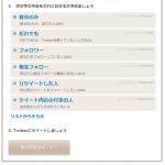 SnapCrab_NoName_2014-7-10_21-33-58_No-00