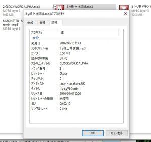 背後に表示しているファイル名は文字化けしていません。