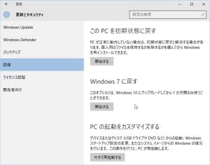 SnapCrab_設定_2015-8-7_15-0-48_No-00